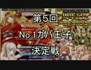 千年戦争アイギス 第五回No.1ガバ王子決定戦