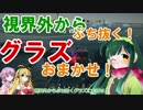 【RainbowSix Siege】私は『生きて』東北に帰る。part29【VOICEROID+実況】