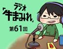 ラジオ「牛まみれ」第61回