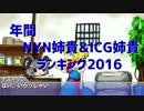 年間NYN姉貴&ICG姉貴ランキング 2016