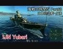 【WoWs】海戦の時間だ Part68 Yubari