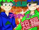 【おそ松さん偽実況】大乱闘スマッツブラ