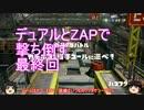【S+99】 デュアルとZAPで撃ち倒す 最終回 【ゆっくり実況】