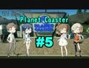 【CeVIO】楽しく作ろう遊園地 Pt. 05【Planet Coaster】