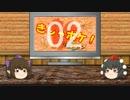 【ゆっくり実況】きしゃポケ!リージョン!Part02