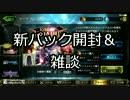 【シャドウバース】新パック開封70連&雑談