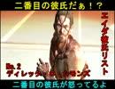 【実況】仲間を生贄に生き残れ!【バイオ6】Part23