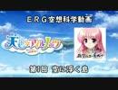 【空想科学部】ERG空想科学 第1回 空に浮く島
