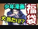 【2017年】大当たり!?少年漫画1000円福袋でテンション上がった!