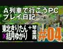 【VOICEROID実況】A列車で行こうPCプレイ日記04【東北きりたん×結月ゆか...