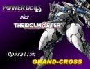 【ニコニコ動画】POWER-iDoLLS グランドクロス作戦 00 「オープニング」を解析してみた