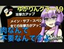 ゆかりんクラー19(スプラトゥーン・スプリンクラー実況)