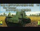 博士と助手の戦車を極める道-13-War Thunder-日本中戦車二式砲戦車「ホイ」
