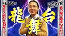 シーサ。の回胴日記_第602話 [by ARROWS-SCREEN] thumbnail