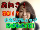 早川亜希動画#371≪早川TVショッピング番外編!≫※会員限定※
