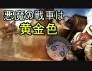 【ゆっくり】22:悪魔の戦車は黄金色【BF1】