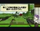【刀剣乱舞】雅にまったりMinecraft【偽実況】part1