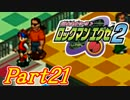 【ロックマンエグゼ2】かけだしのろっくまんえぐぜ【初見実況】Part21