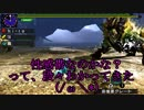 【3BH】バカで変態な3人組みが狩に出てみたX2nd【金雷公編】