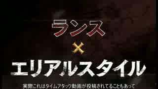 【MHX】エリアルランスを使いこなしたい(ゆっくり実況)