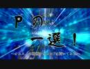 Pの一選!2016 ~ボカロPが選ぶ傑作ボカロ動画集~ 前編