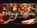 【鉛姫シリーズ】エル・タンゴ・エゴイスタ/nyanyannya feat.KAITO&巡音ルカ
