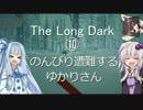 【The Long Dark】のんびり遭難するゆかりさんPart10【VOICEROID実況】