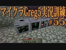 【Minecraft】生声実況!マイクラGreg5入れて実況訓練part55