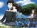 【実況】愚かな家族の物語 Extra Part【Mad Father】