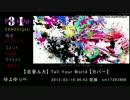 2012年VOCALOID曲TOP100メドレーのPick UP(共31首)
