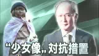 釜山総領事館前慰安婦像設置への対抗措置