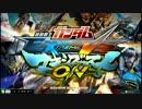 【EXVSMBON】都内某所シャッフル大会4(12月10日開催)Part11【第37回】 thumbnail