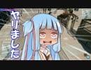 【Watch_Dogs2】ハッカー葵ちゃん⑤【VOICEROID+実況】
