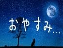 暗鳴ニュイオリジナル曲「おやすみ...」