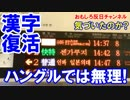 【韓国で漢字教育復活】 ハングルは世界一!やっと寝言に気づいたのか!