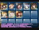 【千年戦争アイギス】第五回No.1ガバ王子決定戦!【GR】
