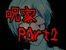 【初見実況】呪われた家と悲しき家族のお話し【呪家】Part2
