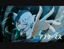 【ONE】アフターマス【オリジナル曲PV】