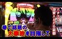 パチスロ 涼宮ハルヒの憂鬱 実践【パチノフ裏方の挑戦vol.12前半】