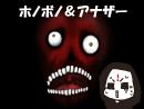 赤い怪物に襲われる、ほのぼのホラー!『ホノボノ+アナザー』(1)