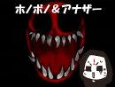 赤い怪物に襲われる、ほのぼのホラー!『ホノボノ+アナザー』(2)