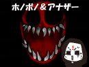 赤い怪物に襲われる、ほのぼのホラー!『ホノボノ+アナザー』(3)