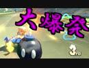 【実況】マリオカート8をすげえ楽しむわ40