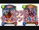 【シャドウバース】疾走13点火力!サタンズサーヴァント砲発射!!