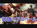 【シャドバ】アルベール×御旗!!最速のロイヤルデッキ!!