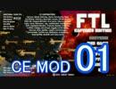 """【翻訳あり】FTL 超大型MOD""""Captain's Edition""""をプレイ 01"""