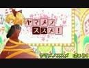【ポケモンSM】ヤマメノススメpart4【ゆっくり実況】