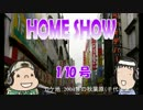 HOME SHOW 第106回 (1月10日更新)