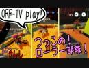 【特殊ルール】スプラトゥーン画面きんし!【#008】