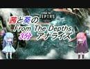 【From The Depths】茜と葵のフロム・ザ・デプスス3分アナライズ9回【解...